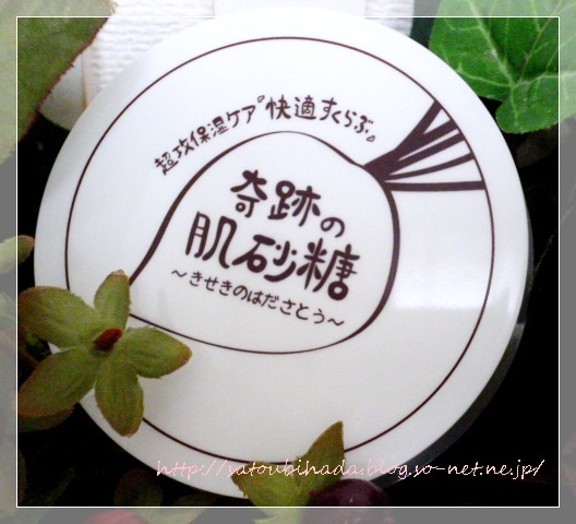 奇跡の肌砂糖 効果.JPG